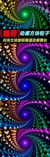 闪光方块旋转隧道动感舞台背景视频