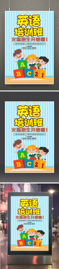 少儿英语培训招生宣传海报