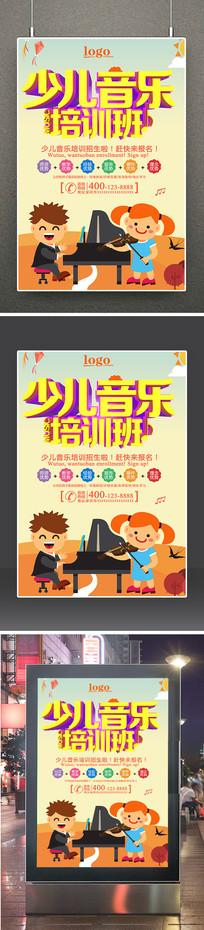 少儿音乐培训班招生宣传海报