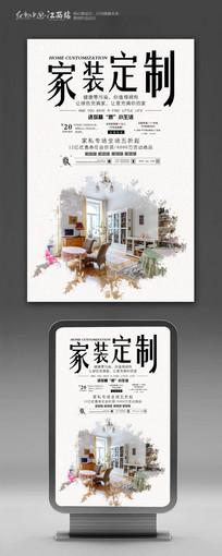 室内家装定制宣传海报