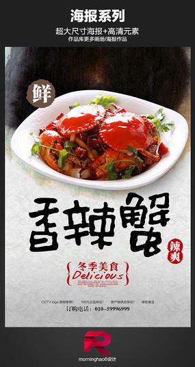时尚香辣蟹海报设计 PSD