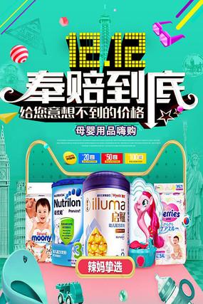 双12母婴用品海报设计