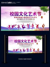 水彩校园文化艺术节海报设计