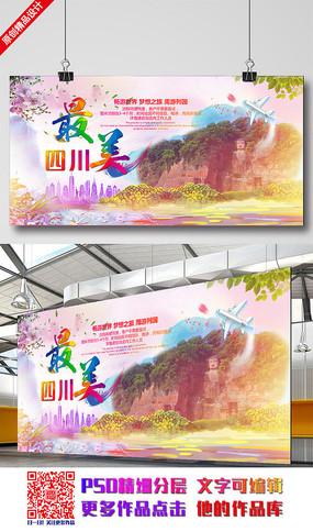 水彩中国风最美四川旅游海报