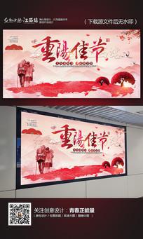 水墨创意重阳节宣传海报设计