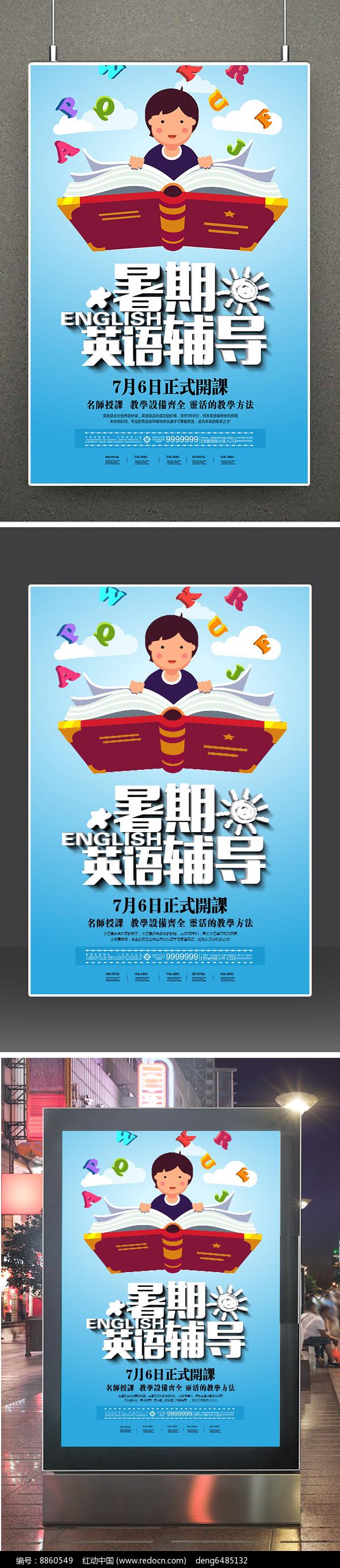暑期英语辅导培训招生海报图片