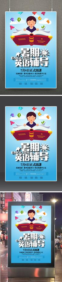 暑期英语辅导培训招生海报