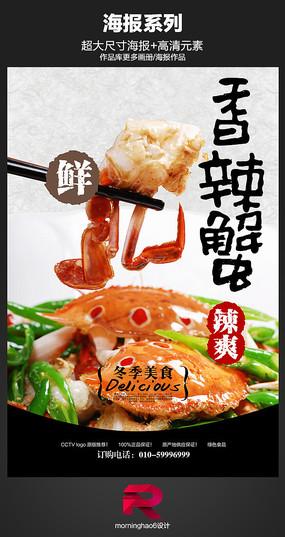 特色美食香辣蟹海报设计 PSD