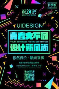 天津诚筑说五周年UI制作海报