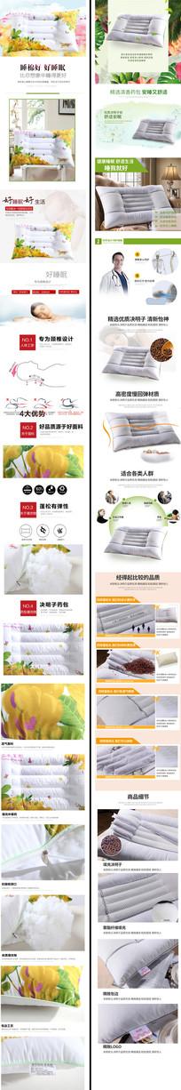 天猫清新枕头床上用品详情页