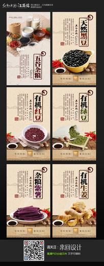 五谷杂粮宣传海报设计模板