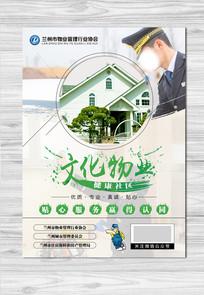 物业文化海报设计