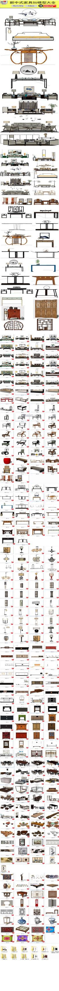 新中式家具SU模型