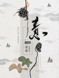 禅意枯莲蓬中国风手绘插画海报