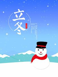 原创插画立冬节气微信配图海报
