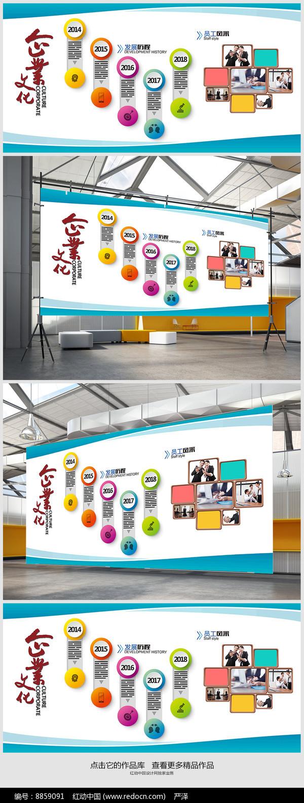 员工风采企业文化墙展板图片