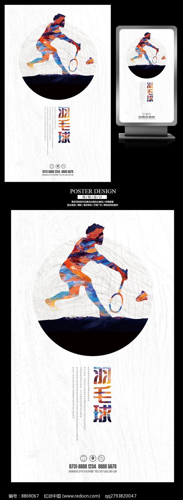 羽毛球比赛运动宣传海报图片