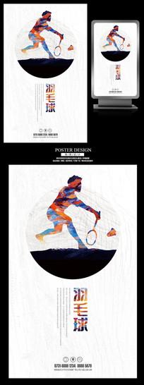 羽毛球比赛运动宣传海报