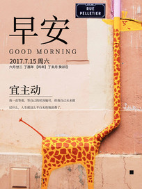 早安可爱壁画黄历微信配图海报