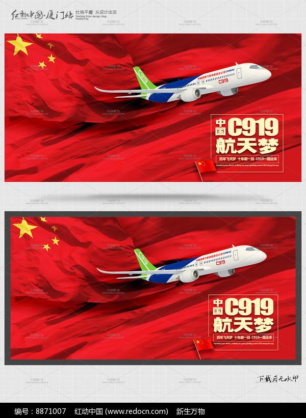 中国C919飞机航天梦海报图片