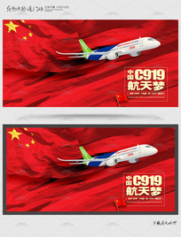 中国C919飞机航天梦海报 PSD