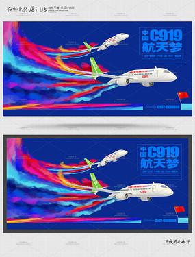 中国C919航天梦宣传海报