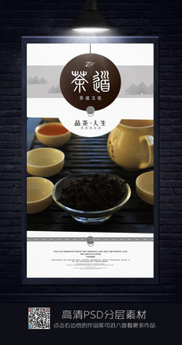 中国风茶文化宣传海报