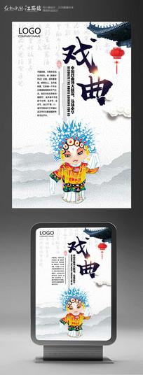 中国风京剧戏曲宣传海报