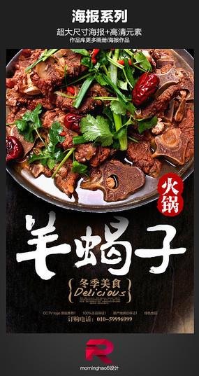 中国风羊蝎子火锅海报设计 PSD