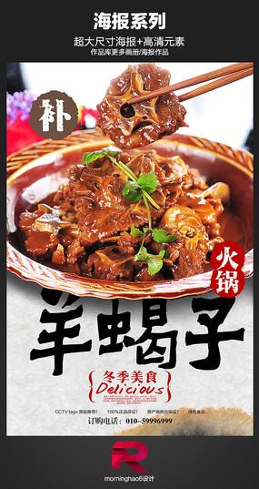 中国风羊蝎子火锅美食海报 PSD