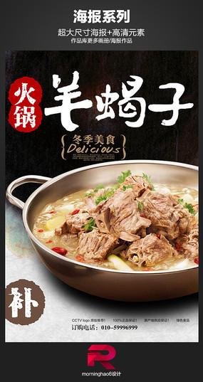 中国风羊蝎子火锅宣传海报 PSD