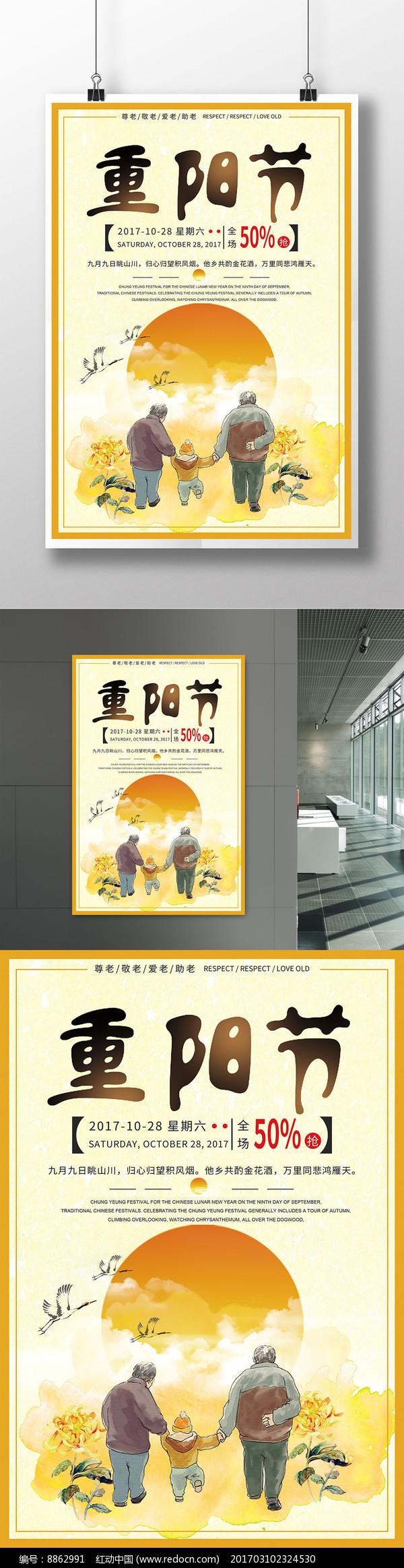 中国风重阳敬老重阳节海报图片