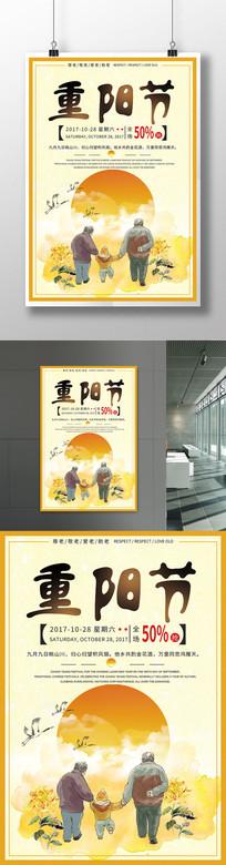 中国风重阳敬老重阳节海报