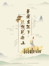 重阳节采菊手绘中国风插画海报