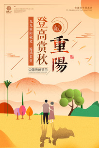 重阳节登高海报