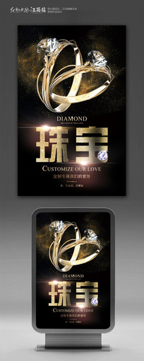 珠宝戒指促销海报