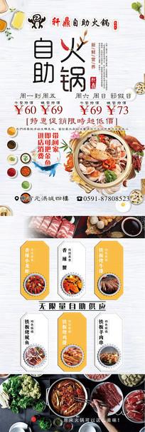 自助火锅店新品宣传单