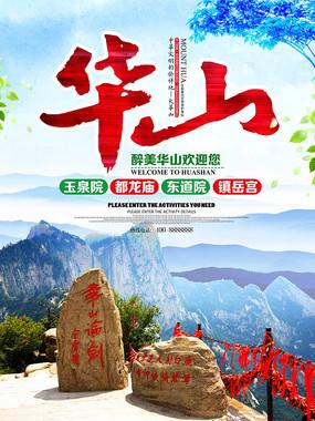 华山风景旅游海报
