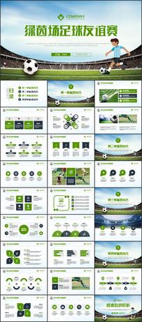 足球运动体育项目PPT模板