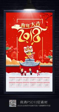 2018狗年挂历