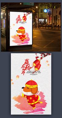 2018水彩风狗年海报