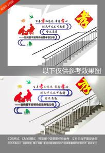 百善孝为先儒家经典楼梯文化墙
