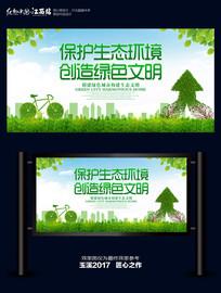 保护生态环境海报设计