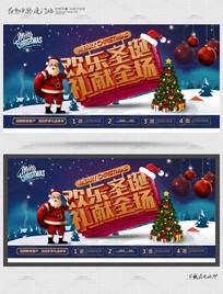 创意圣诞节百货促销海报