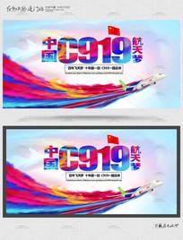 创意中国C919航天梦海报