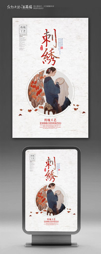 刺绣传统手工艺海报设计