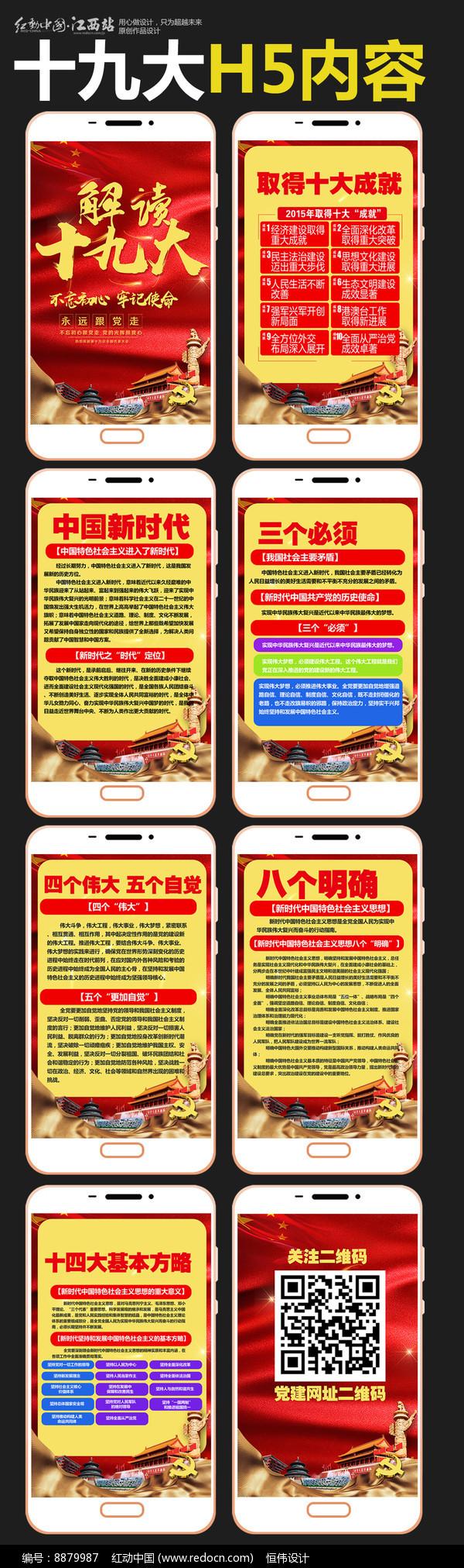 党的十九大H5手机端广告图片