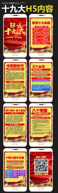 党的十九大H5手机端广告 PSD
