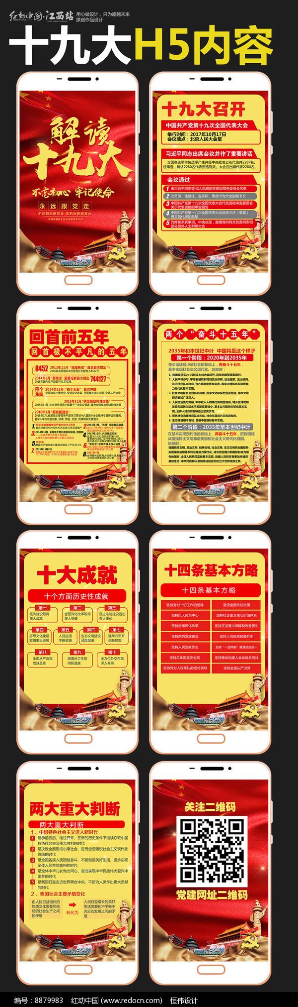 党的十九大H5宣传广告图片
