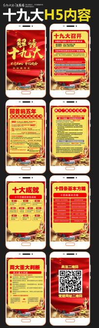党的十九大H5宣传广告 PSD